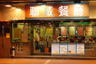 Hong Kong Western Restaurant - feature photo